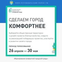 Стартовало всероссийское голосование за объекты благоустройства.