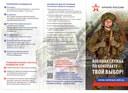 Военная служба по контракту - ТВОЙ ВЫБОР!